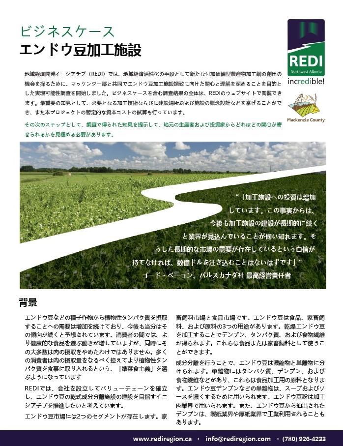 REDI - Pea Processing - Japanese -Cover Shot
